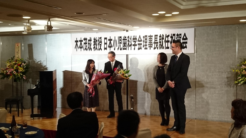 日本小児歯科学会理事長就任祝賀会 那覇市牧志前島歯科